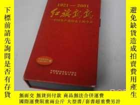二手書博民逛書店1921-20001紅旗飄飄——中國共產黨歷史上的今天罕見( 2