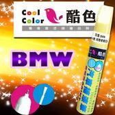 BMW 汽車專用,酷色汽車補漆筆,各式車色均可訂製,車漆烤漆修補,專業色號調色