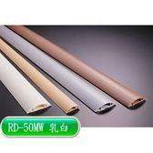 KSS 圓型地板配線槽 RD-50MW (乳白) 單支