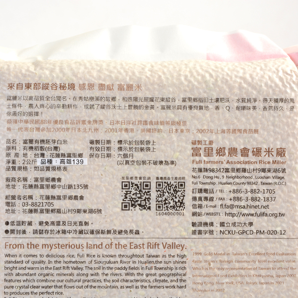 【富麗】有機胚芽白米 2kg