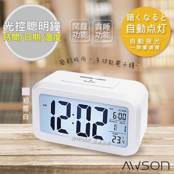 【日本AWSON歐森】光控電子鐘/智能鬧鐘/大數字時鐘(ATD-5351初雪白)不再貪睡