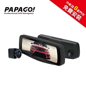 PAPAGO RAY 電子後視鏡前後鏡頭行車紀錄器+64G記憶卡【送免費安裝】