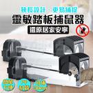 捕鼠 抓鼠 捕鼠神器 捕鼠器 老鼠籠 老鼠夾 老鼠板 黏鼠板 滅鼠器 黏鼠瓶 單門 靈敏踏板(V50-2587)