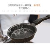 進口麥飯石平底鍋不粘鍋16CM小煎鍋迷你燃氣灶適用煎蛋牛排早餐鍋