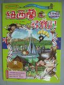 【書寶二手書T1/少年童書_ZBN】紐西蘭尋寶記_Gomdori co.