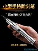 雕刻筆 雕刻筆電動充電電磨機小型手持自動微型迷你拋光切割打磨機電鉆筆 快速出貨