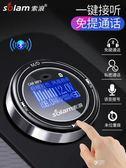 汽車載MP3播放器藍芽接收器音響24v通用多功能音樂MP4MP5車充電器  享購