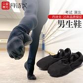丹詩戈舞蹈鞋男軟底練功鞋黑色貓爪鞋成人民族形體鞋兒童芭蕾舞鞋 寶貝計畫