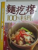 【書寶二手書T6/餐飲_KUQ】麵疙瘩100%料理: 簡單麵疙瘩的完全使用_邱寶鈅