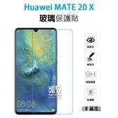 【飛兒】保護螢幕 華為 Mate 20 X 正面 玻璃貼 亮面 2.5D 9h 鋼化玻璃貼 222