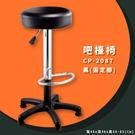 吧台椅首選 CP-2087 黑(固定腳)...