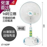 聯統 MIT台灣製造 16吋升降電風扇(平面網/送風達6.5公尺) LT-1629P【免運直出】