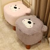 小凳子實木卡通創意布藝兒童茶幾凳家用小椅子沙發凳換鞋凳小板凳HPXW