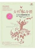 女性私身體:全方位生理週期照護手冊(20週年增訂版)