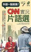 CNN實況片語選 口袋書