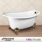 【台灣吉田】00666-140 古典造型貴妃獨立浴缸