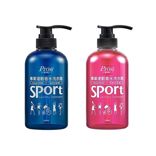 Prosi普洛斯 專業運動香水洗衣精(500ml) 款式可選【小三美日】