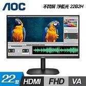 【AOC】22B2H 不閃屏廣視角螢幕