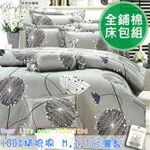 鋪棉床包 100%精梳棉 全鋪棉床包兩用被四件組 雙人特大6x7尺 king size Best寢飾 6825-1