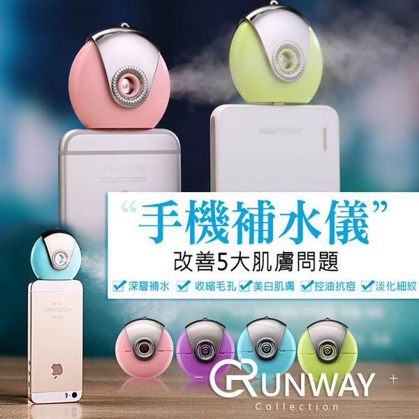 【R】 夏日 美容 保養 奈米  手機補水機   噴霧  防曬 加濕 霧化 便攜 即插即用  IOS 安卓二款
