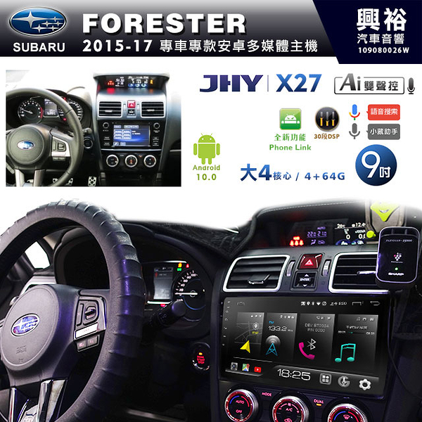 【JHY】2015~17年SUBARU FORESTER專用9吋螢幕X27系列安卓機*Phone Link*大4核心4+64