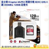 金士頓 Kingston MLPR2 附讀卡機 SDXC UHS-II 讀 300MB/s 128GB 記憶卡 128G