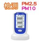 標智GM8803 空氣品質檢測儀 檢測霧...