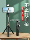 自拍桿通用型適用蘋果小米oppo華為vivo一體式迷你手機支架直播帶遙控器補光三腳架拍照 交換禮物
