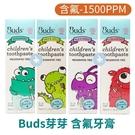 Buds芽芽 含氟牙膏 50ml (3-12歲適用) 1500PPM 青蘋果/草莓/黑加侖/薄荷 四口味