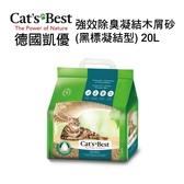 德國凱優Cat's Best-強效除臭凝結木屑砂(黑標凝結型) 20L/7.2kg