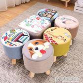 沙發凳凳子時尚創意客廳布藝矮凳實木換鞋凳小坐墩圓凳家用小板凳 NMS快意購物網