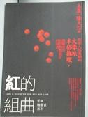 【書寶二手書T6/一般小說_LCF】紅的組曲_土屋隆夫