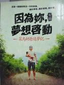 【書寶二手書T5/傳記_WEI】因為妳,夢想啟動-菜鳥老爸追夢記_宥勝