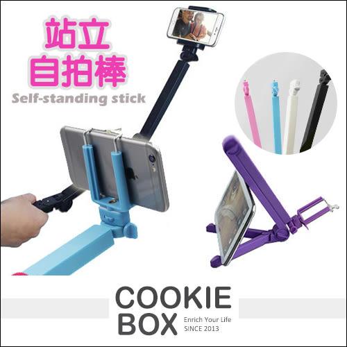 站立 自拍棒 自拍器 自拍桿 折疊 支架 萬用 二合一 三腳架 手機 平板 懶人 調節 方便 *餅乾盒子*