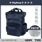 HAPITAS 後背包 摺疊手提後背包 收納方便 大容量 黑色格紋 HAP0103-128 得意時袋