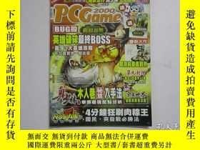 二手書博民逛書店PCGame電腦遊戲人指南罕見雙週刊2007年 VOL.1 NO