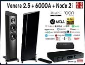 義大利 Sonus Faber Venere 2.5 喇叭+英國 Audiolab 6000A 綜合擴大機+Bluesound node 2i 串流播放器