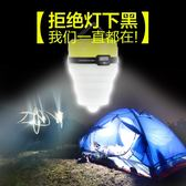 北山狼便攜伸縮LED露營燈戶外多功能帳篷燈野營燈野外應急營地燈-Ifashion