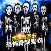 萬聖節服裝成人兒童男女恐怖cosplay演出服僵尸骷髏骨架鬼衣面具color shop