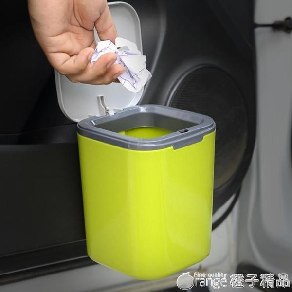 車載垃圾桶汽車用迷你垃圾筒車內掛式小置物桶儲物箱收納垃圾箱袋 (橙子精品)