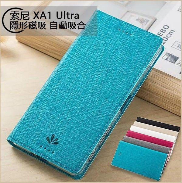 簡約皮套 索尼 Xperia XA1 Ultr 手機殼 防摔 支架 插卡 隱形磁吸 索尼 XA1 手機套 十字紋 全包邊