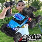 遙控車 超大兒童遙控車充電動遙控汽車玩具合金遙控越野車男孩四驅攀爬車 至簡元素