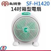 【信源】14吋【尚朋堂】箱扇 SF-H1420 /SFH1420