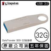 KINGSTON 金士頓 32G DataTraveler SE9 G2 3.0 隨身碟 32GB