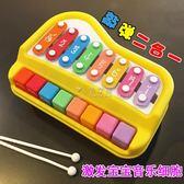 兒童敲琴玩具 寶麗益智小木琴寶寶手八音琴嬰幼音樂玩具1-2歲生日禮物 俏女孩
