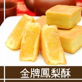 【格麥蛋糕】金牌鳳梨酥12入 台北市鳳梨酥節優勝