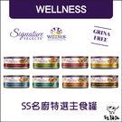 WELLNESS寵物健康〔SS名廚特選主食貓罐,8種口味,79g〕(單罐) 產地:泰國