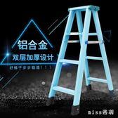 商用鋁合金梯子加厚折疊家用梯多功能人字工程梯 js9955『miss洛羽』