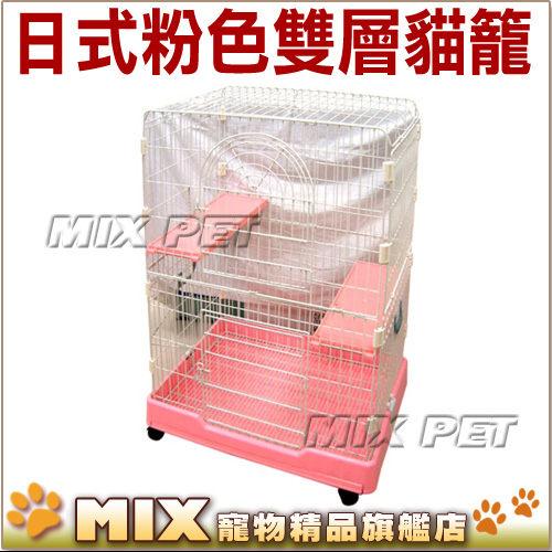 ◆MIX米克斯◆日式雙層2.5呎超大貓籠《大貓新選擇~附抽屜》(w023-225)
