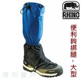 犀牛RHINO 大型便利鈎綁腿 805 登山綁腿 雪地防寒 防潮 防蟲 台灣製 鬆緊式腿套 OUTDOOR NICE